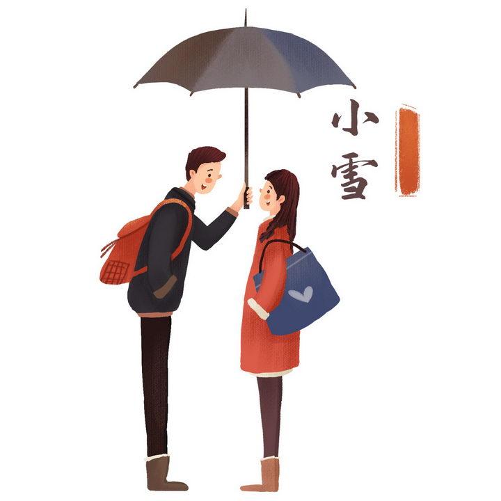 男孩正在为女孩撑伞情侣小雪节气图片免抠png素材