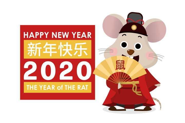 拿着折扇的卡通老鼠鼠年快乐图片免抠矢量图素材