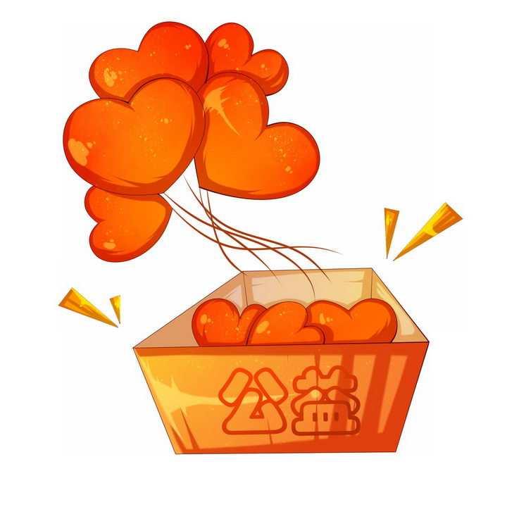 橙色公益箱中的心形气球公益活动图片免抠png素材