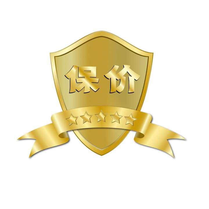 金色盾牌带有保价字样电商承诺图片免抠矢量素材