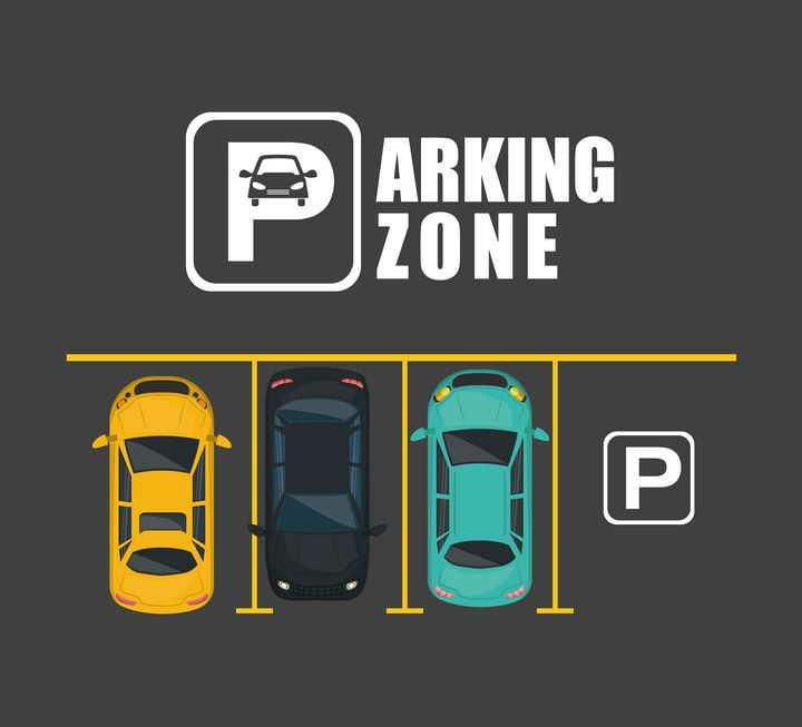 俯视视角的汽车停车场和停车场标志图片免抠矢量素材
