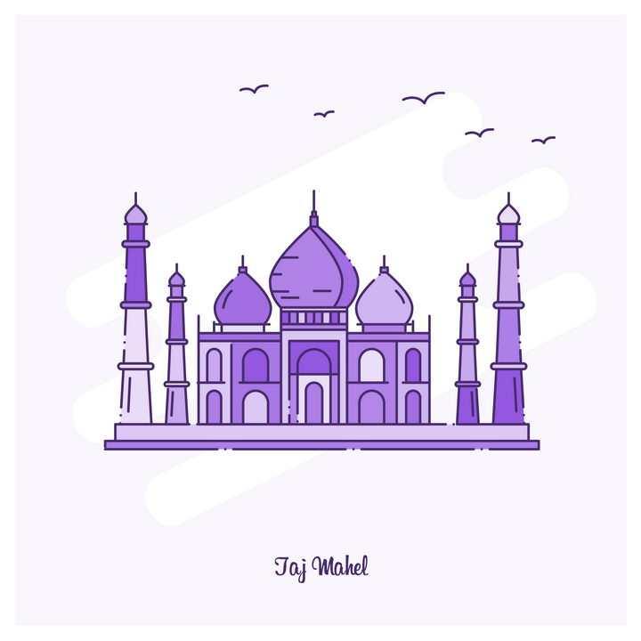 紫色断点线条风格印度泰姬陵旅游景点图片免抠矢量图素材