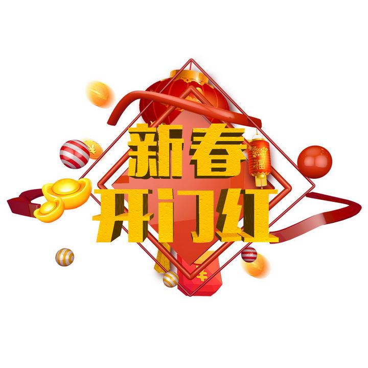 C4D风格新春开门红立体艺术字体图片免抠png素材 字体素材-第1张