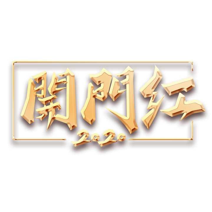 金色2020年鼠年开门红艺术字体图片免抠png素材