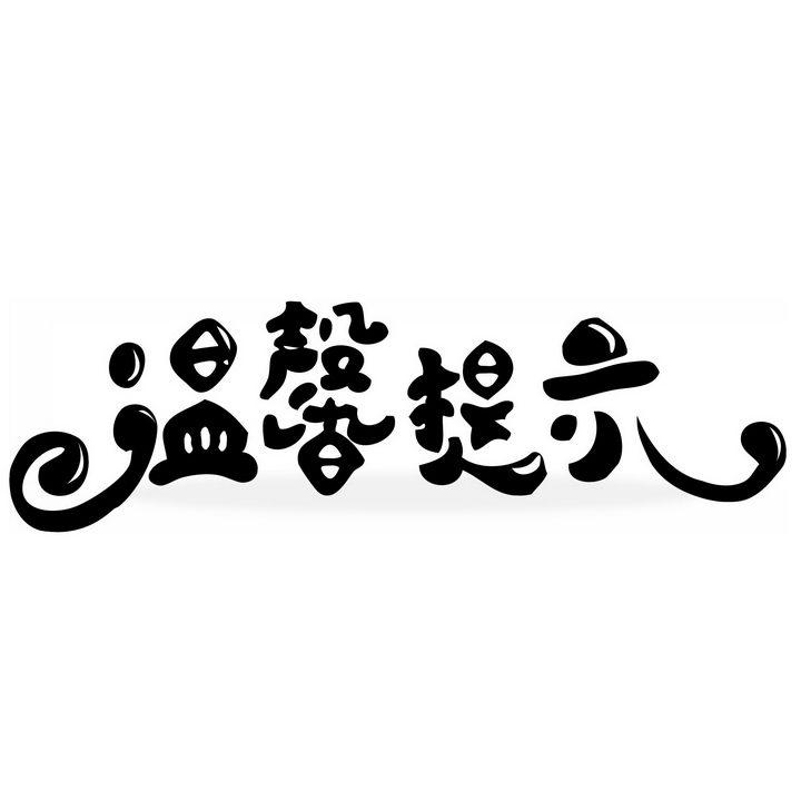 手写风格温馨提示黑色可爱字体图片免抠png素材 字体素材-第1张