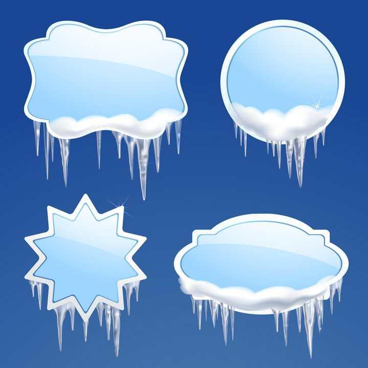 4款冰封住带有冰挂的蓝色标题框文本框图片免抠矢量素材