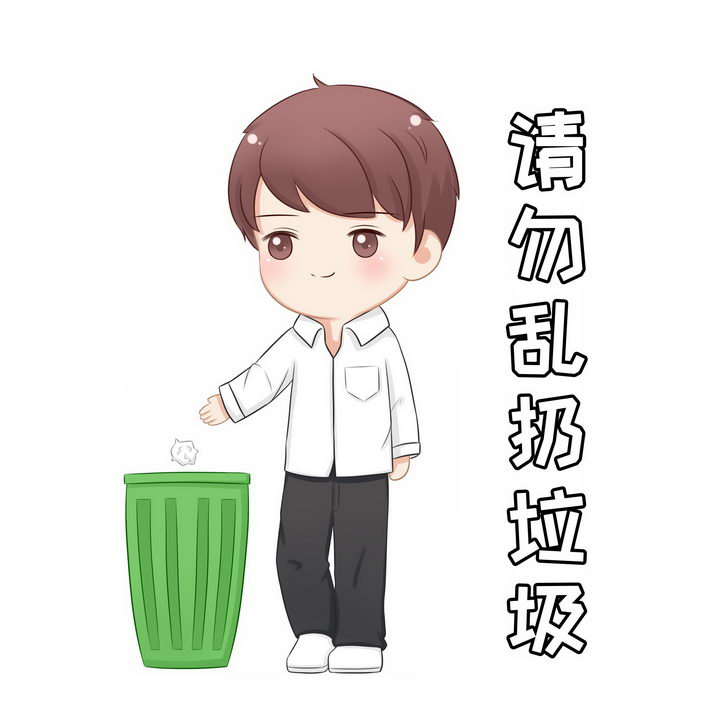 请勿乱扔垃圾卡通男孩益环保图片免抠png素材