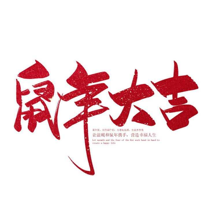 红色鼠年大吉毛笔字字体图片免抠矢量素材
