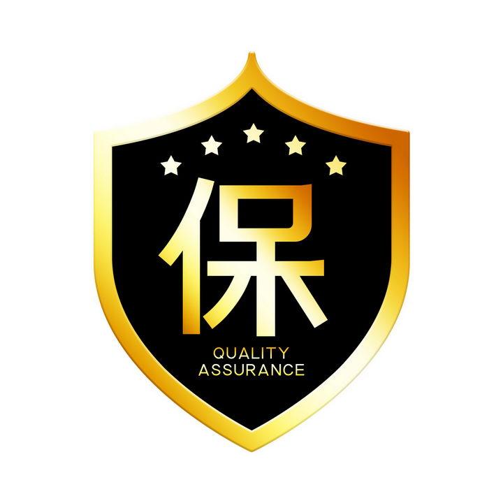 金色描边黑色盾牌品质保证质保徽章图片免抠png素材 电商元素-第1张