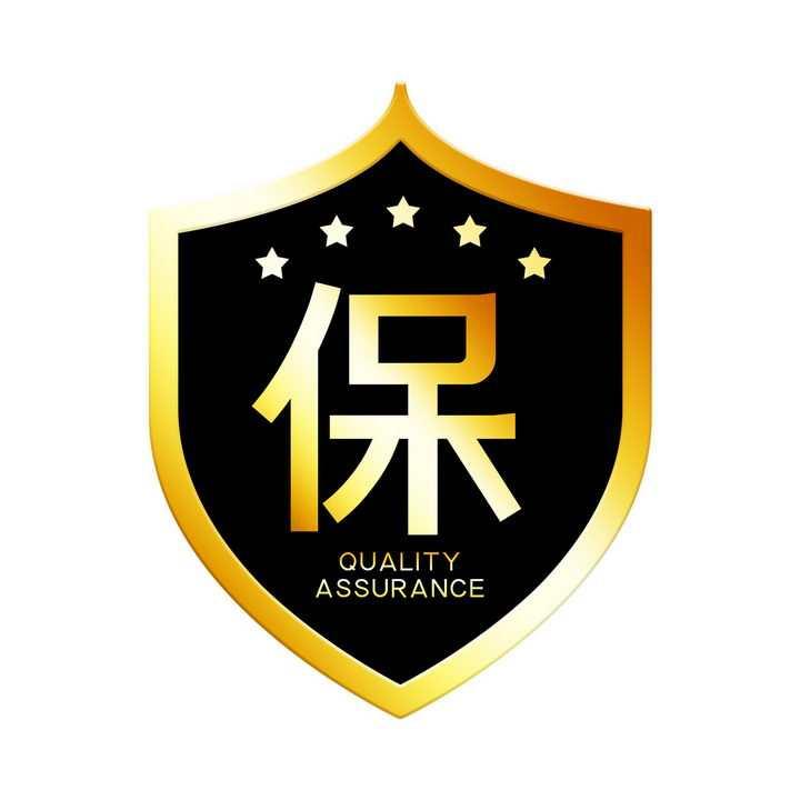 金色描边黑色盾牌品质保证质保徽章图片免抠png素材