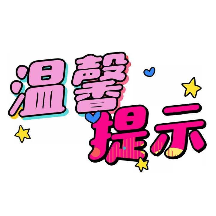 粉色红色温馨提示艺术字体图片免抠png素材