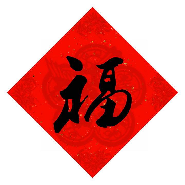 中国新年春节传统福字春联图片免抠png素材 节日素材-第1张