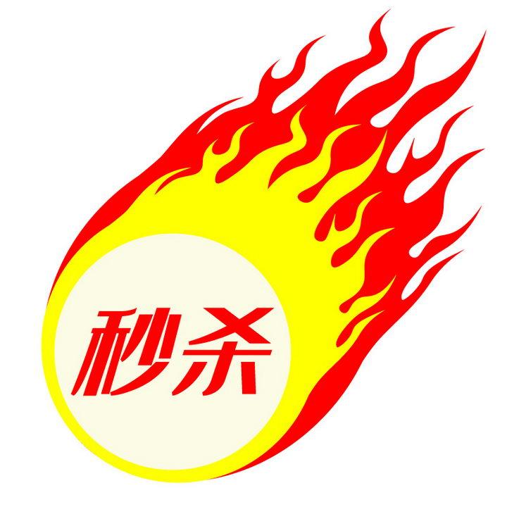 红黄色火焰上的秒杀促销标签图片免抠矢量素材 电商元素-第1张
