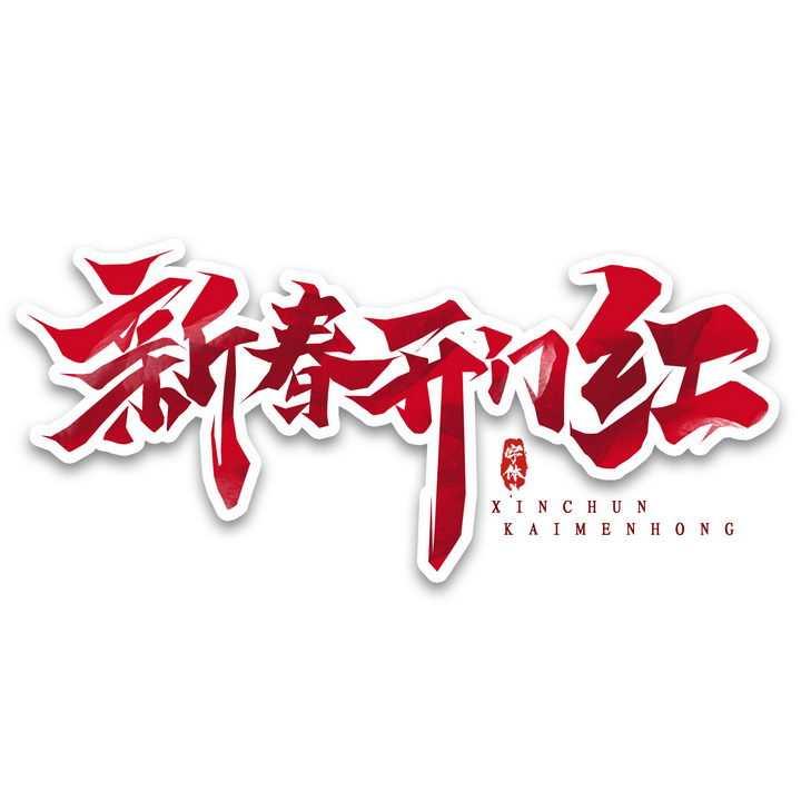 红色新春开门红艺术字体图片免抠png素材