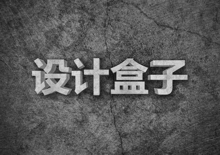 灰白色杂质石头样式立体艺术字字体样机PSD图片模板
