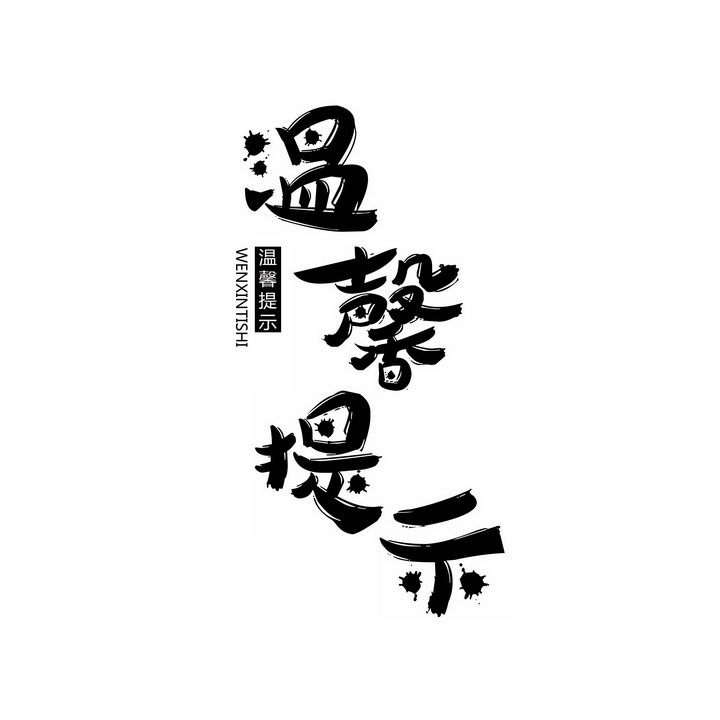黑色温馨提示可爱字体图片免抠png素材 字体素材-第1张