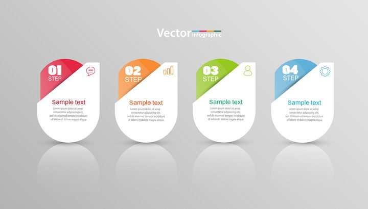 彩色创意胶囊卡片序号步骤图组织图PPT元素图片免抠矢量素材