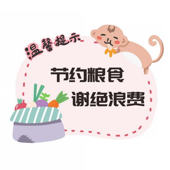 卡通温馨提示节约粮食谢绝浪费提示语图片免抠png素材 标志LOGO-第1张