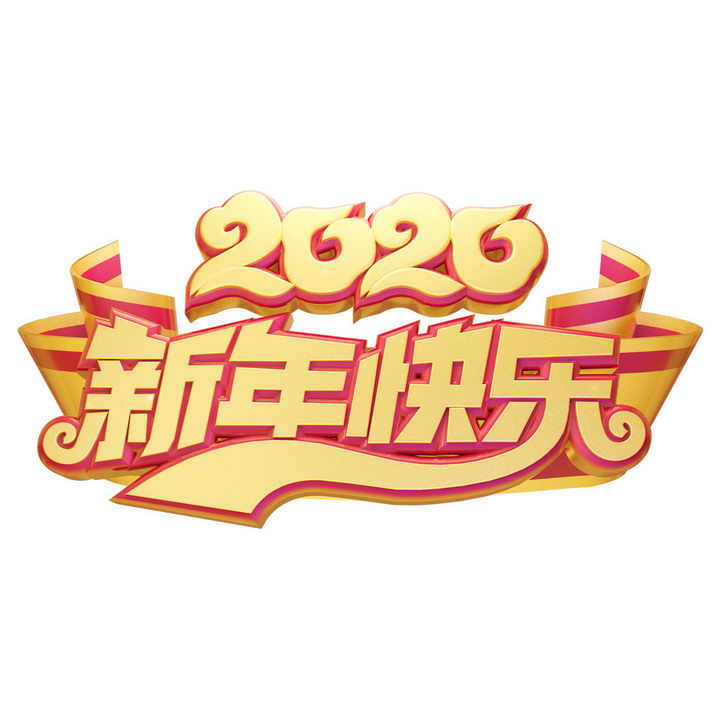 C4D风格2020新年快乐春节祝福语金色字体图片免抠png素材 字体素材-第1张