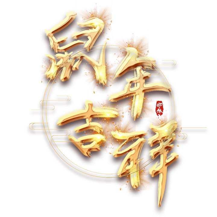 鼠年吉祥2020年新年春节金色字体图片免抠png素材