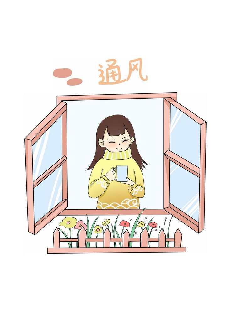 卡通女孩开窗通风透气图片免抠png素材