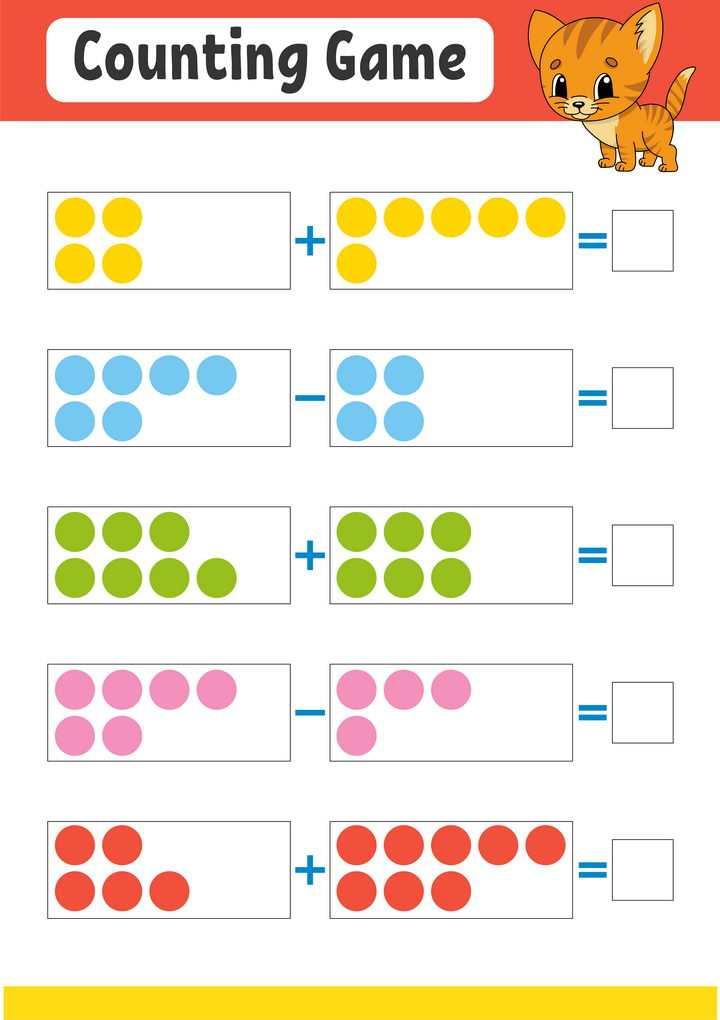 儿童数学幼儿教学游戏图片免抠矢量图素材