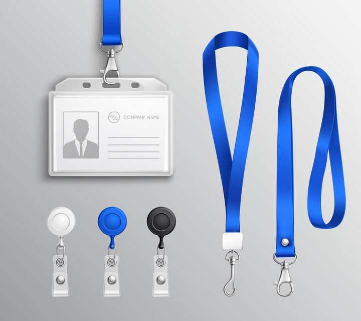 蓝色绳子的工作证工作挂牌图片免抠矢量素材
