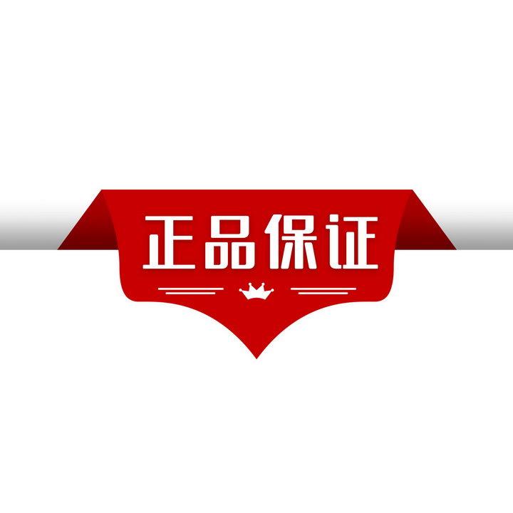 正品保证品质保证电商红色标签图片免抠png素材 电商元素-第1张