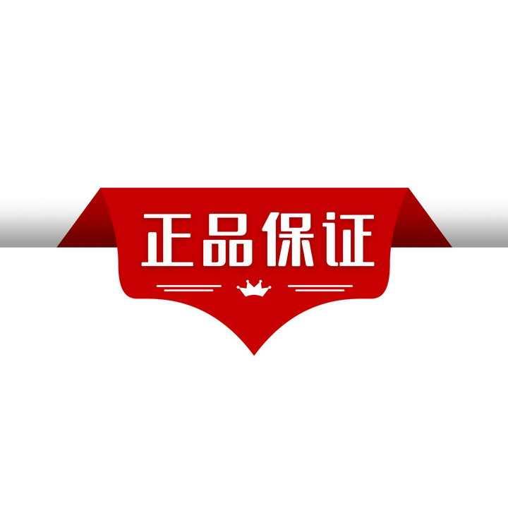 正品保证品质保证电商红色标签图片免抠png素材