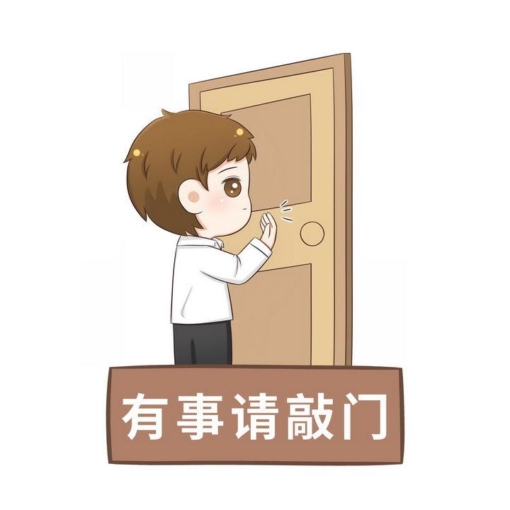 有事请敲门卡通男孩提示语图片免抠png素材 标志LOGO-第1张