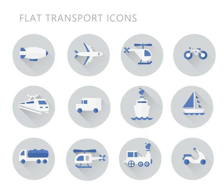 圆底长阴影风格飞艇飞机汽车轮船等交通工具图标图片免抠矢量素材