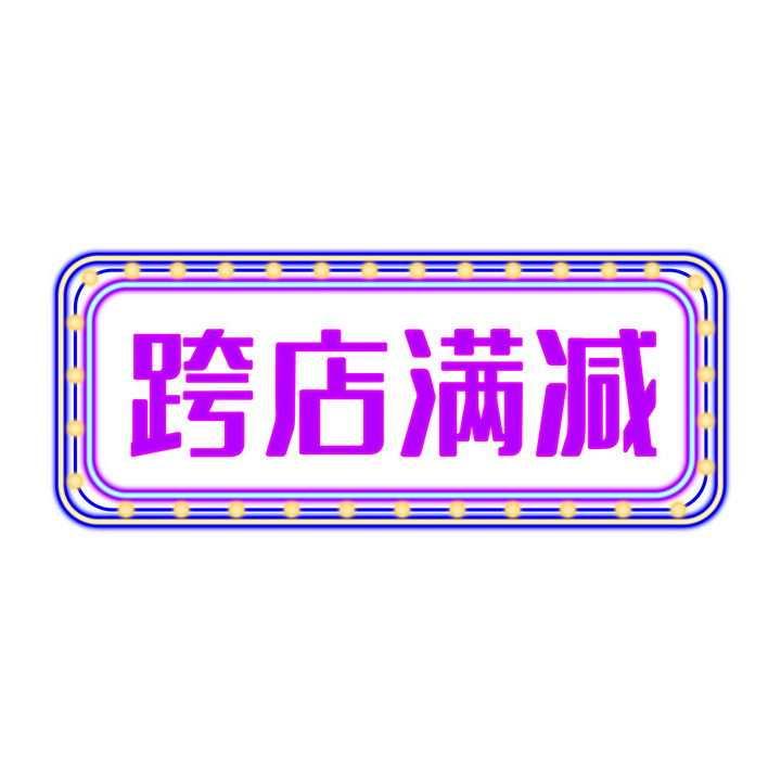 霓虹灯发光效果跨店满减电商促销字体图片免抠png素材