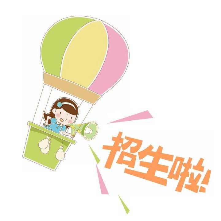 卡通坐在热气球上的女孩招生啦图片免抠png素材