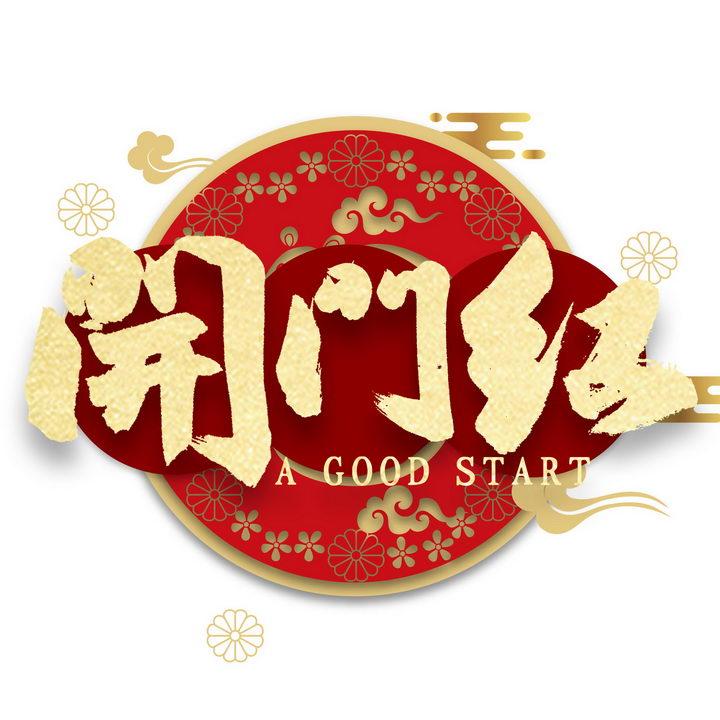 中国传统装饰画开门红新年艺术字体图片免抠png素材 字体素材-第1张