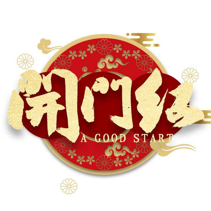 中国传统装饰画开门红新年艺术字体图片免抠png素材