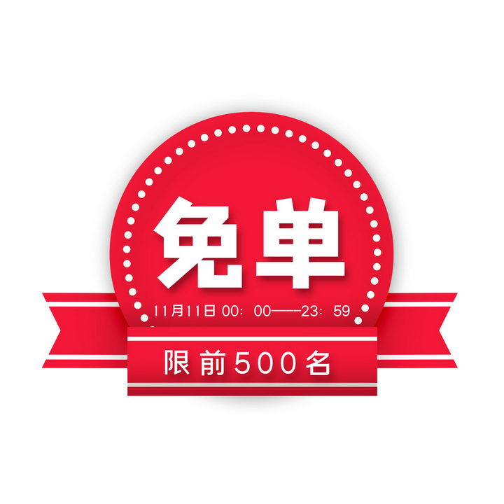 红色免单电商促销活动专用标签图片免抠png素材 电商元素-第1张