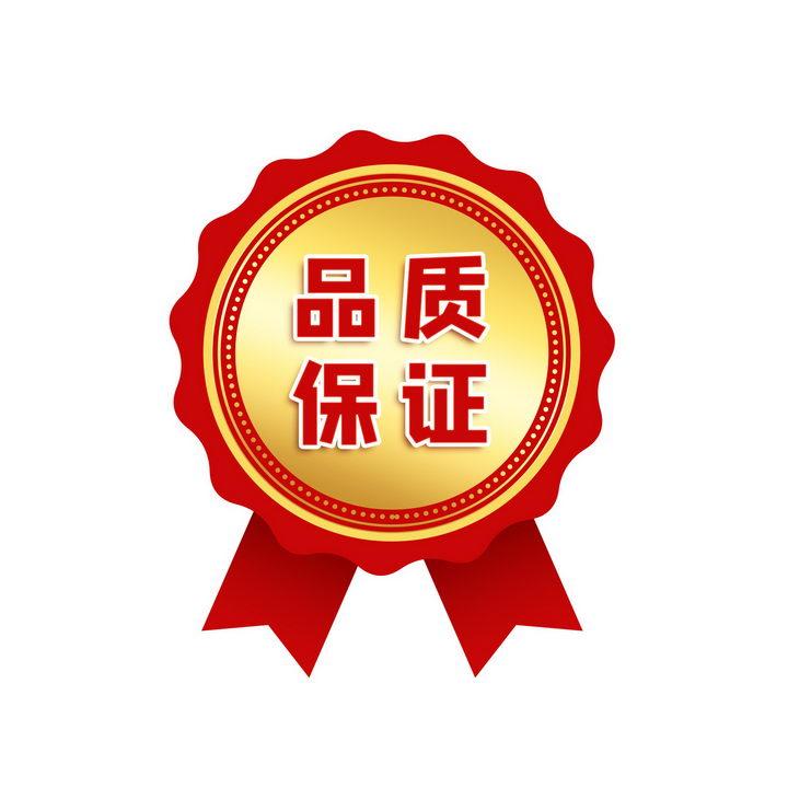 金色红色的品质保证徽章图片免抠png素材 电商元素-第1张