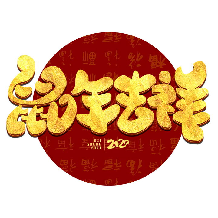 金色鼠年吉祥2020年新年春节祝福语艺术字图片免抠png素材