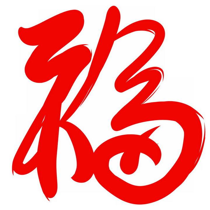 红色毛笔字风格福字新年春节字体图片免抠png素材 节日素材-第1张