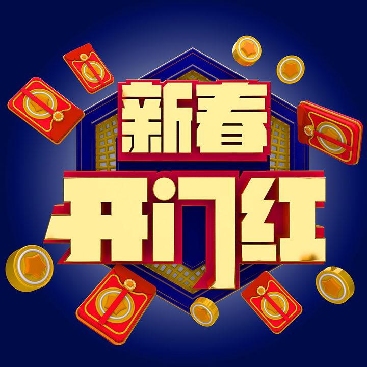 C4D风格新春开门红金色艺术字体图片免抠png素材 字体素材-第1张