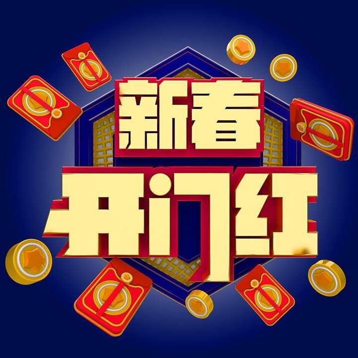 C4D风格新春开门红金色艺术字体图片免抠png素材