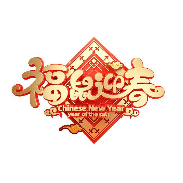 C4D风格福鼠迎春2020年鼠年新年春节祝福语金色字体图片免抠png素材 节日素材-第1张