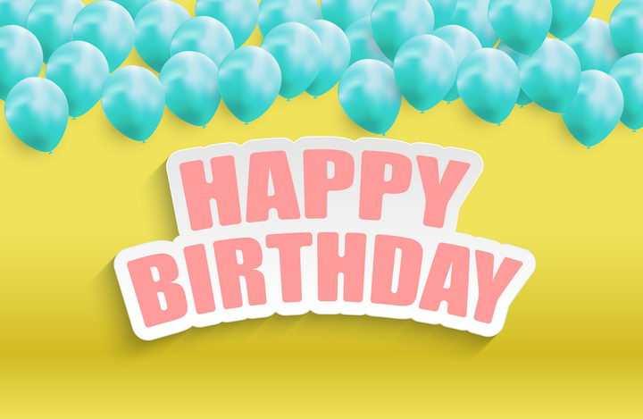 生日快乐蓝色气球装饰图片免抠素材
