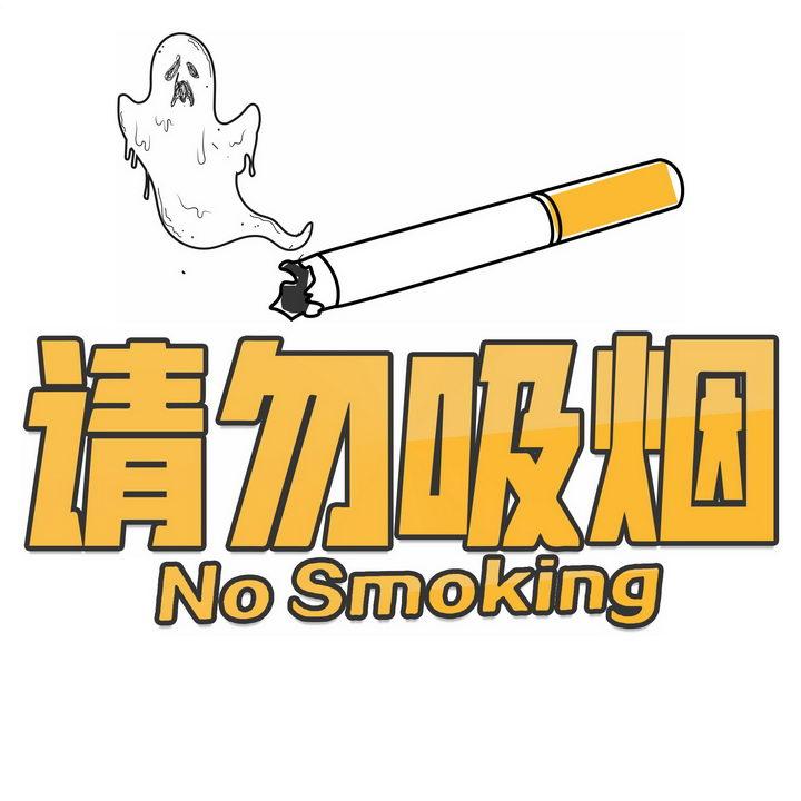抽象请勿吸烟禁止吸烟标志字体图片免抠png素材 健康医疗-第1张