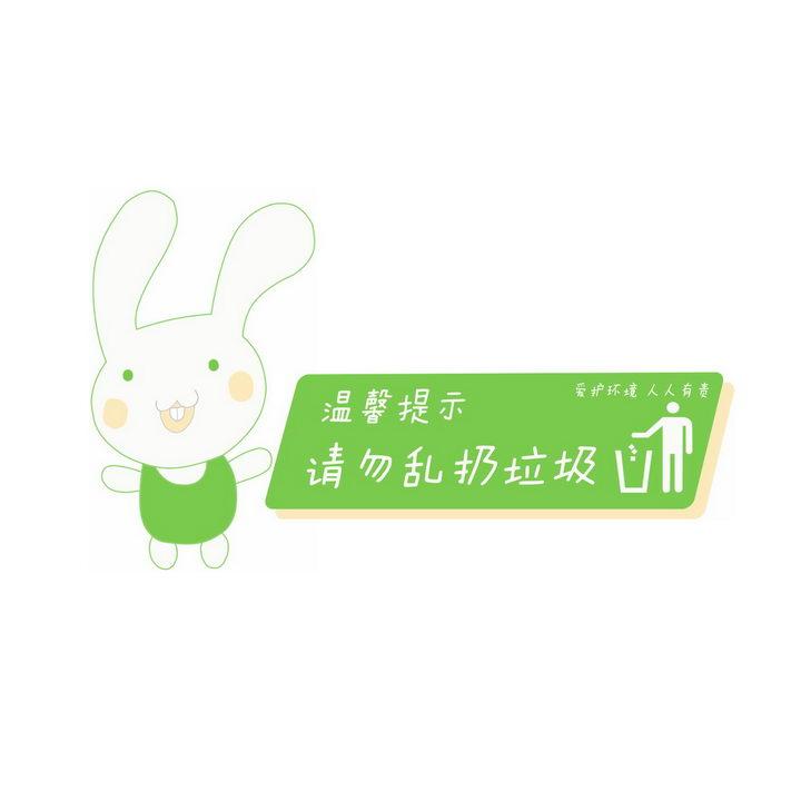卡通小兔子温馨提示牌请勿乱扔垃圾图片免抠png素材 标志LOGO-第1张