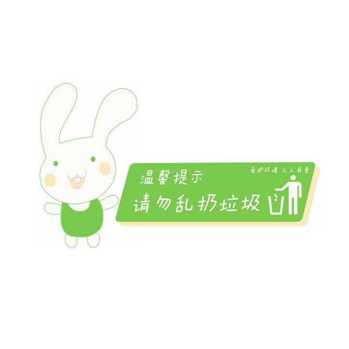 卡通小兔子温馨提示牌请勿乱扔垃圾图片免抠png素材