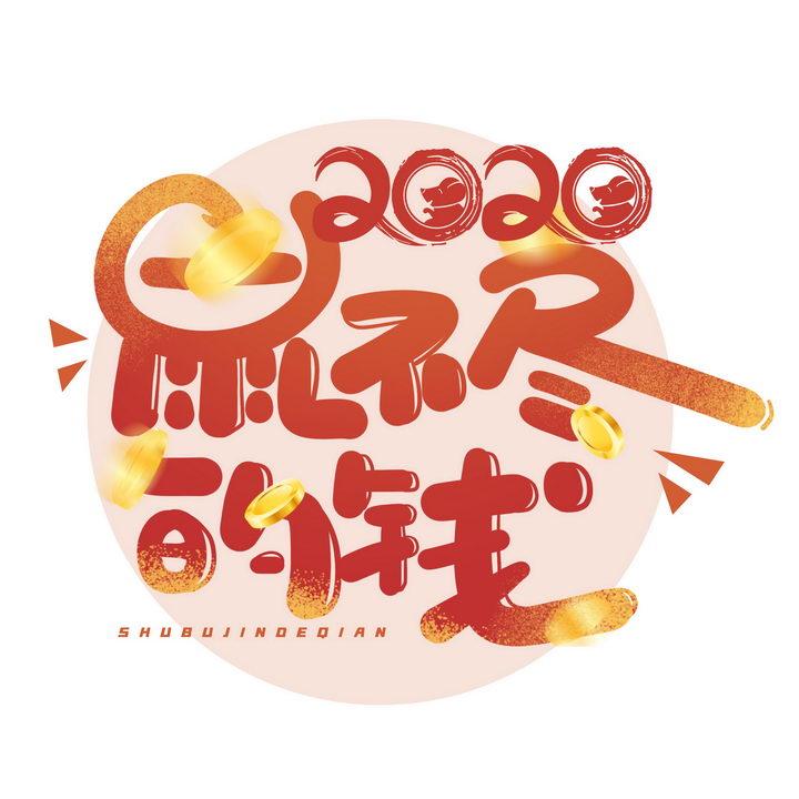 鼠不尽的钱2020年鼠年祝福语艺术字字体图片免抠png素材 字体素材-第1张