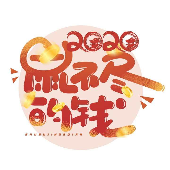 鼠不尽的钱2020年鼠年祝福语艺术字字体图片免抠png素材