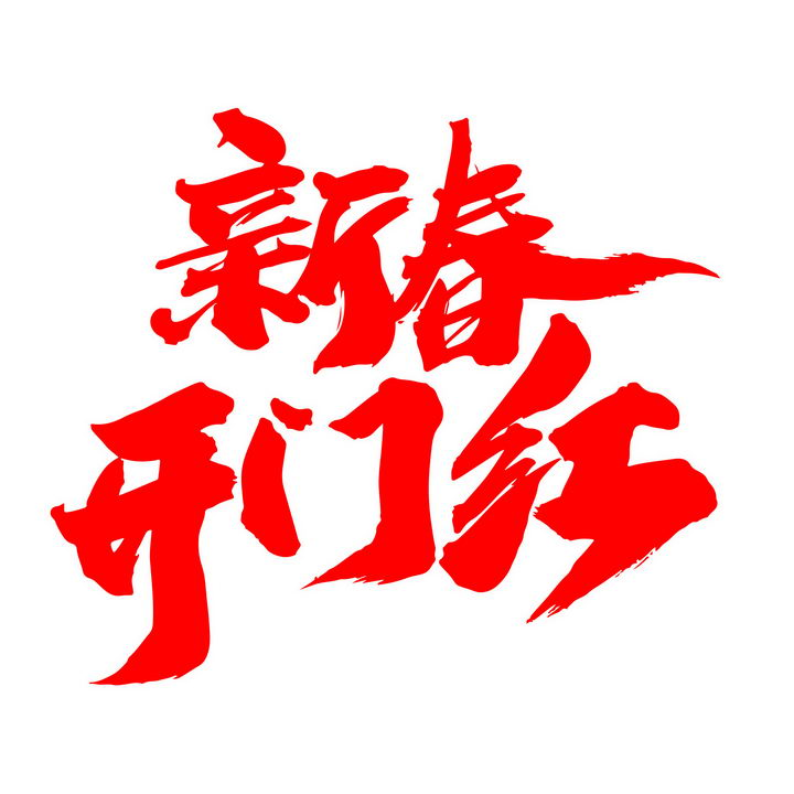 红色毛笔字新春开门红艺术字体图片免抠png素材 字体素材-第1张
