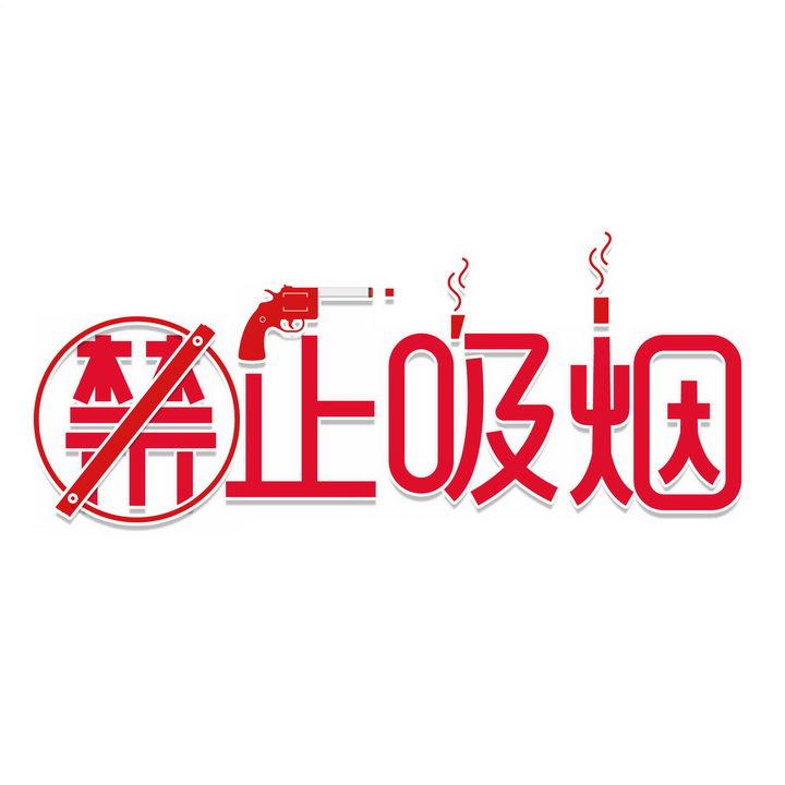 红色禁止吸烟标志字体图片免抠png素材 字体素材-第1张